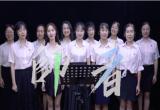 福州教师合唱团倾情演绎原创作品《师者》