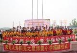 第67所阳光保险博爱学校落户新化县科头乡