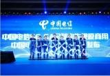 中国电信举办2020天翼智能生态博览会开幕